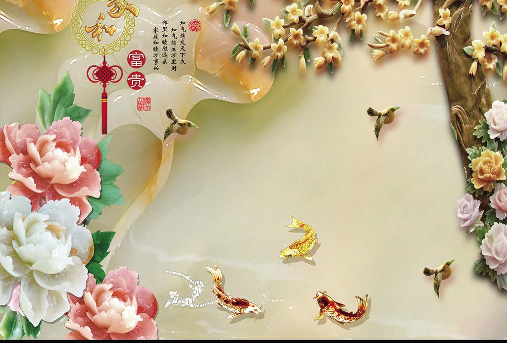 玉雕鱼牡丹家和富贵背景墙