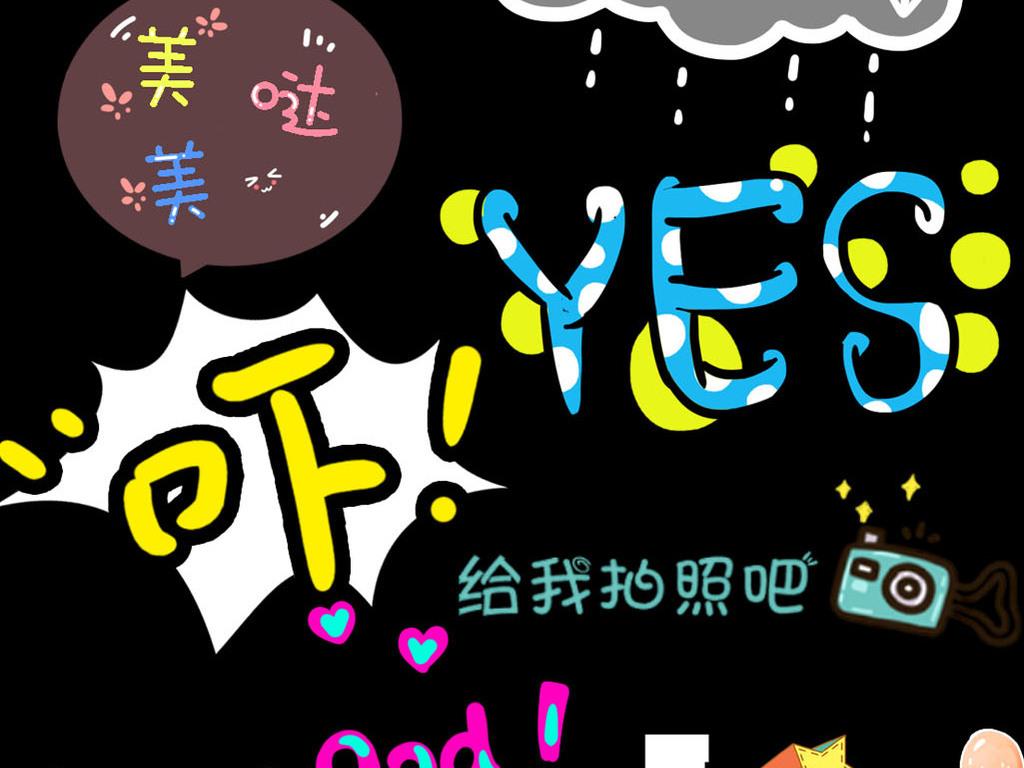綜藝節目海報卡通字體彈幕png素材