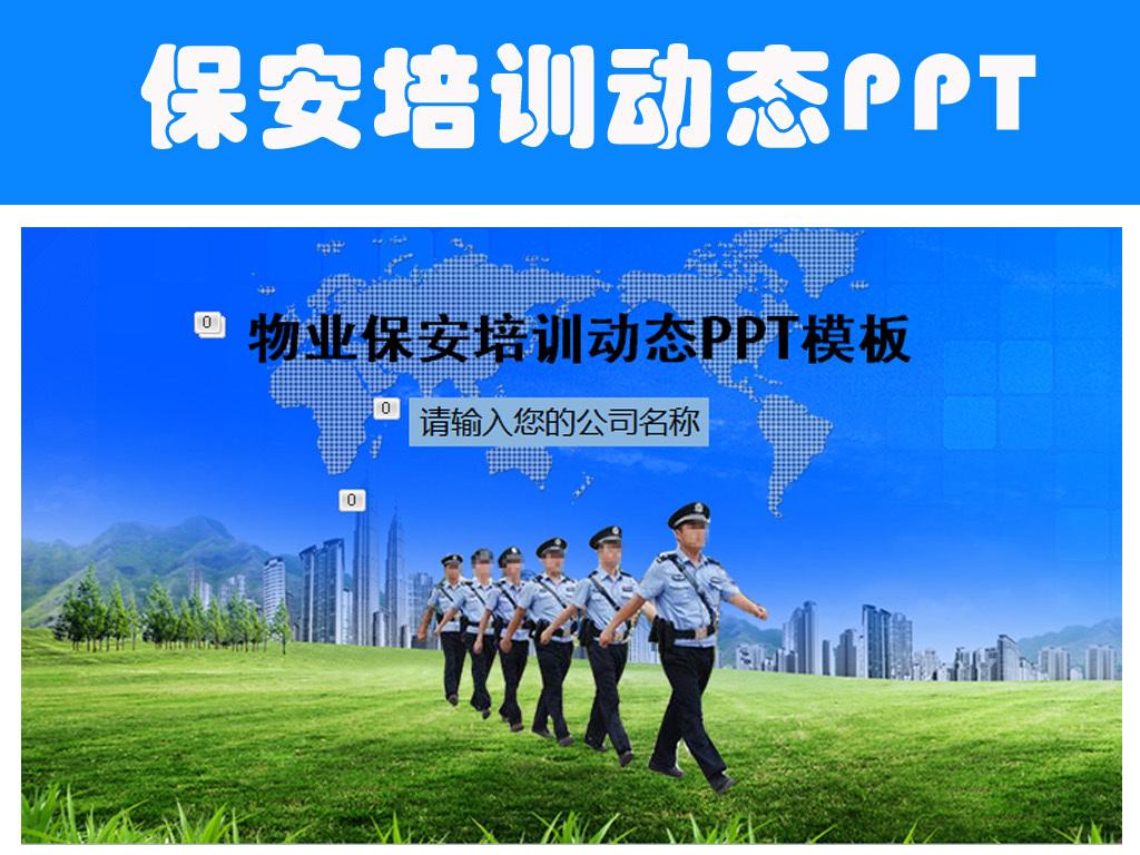 物业保安入职培训ppt模板课件