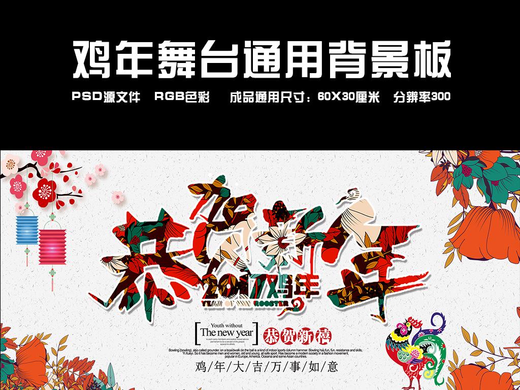 手绘中国风2017鸡年宣传海报设计