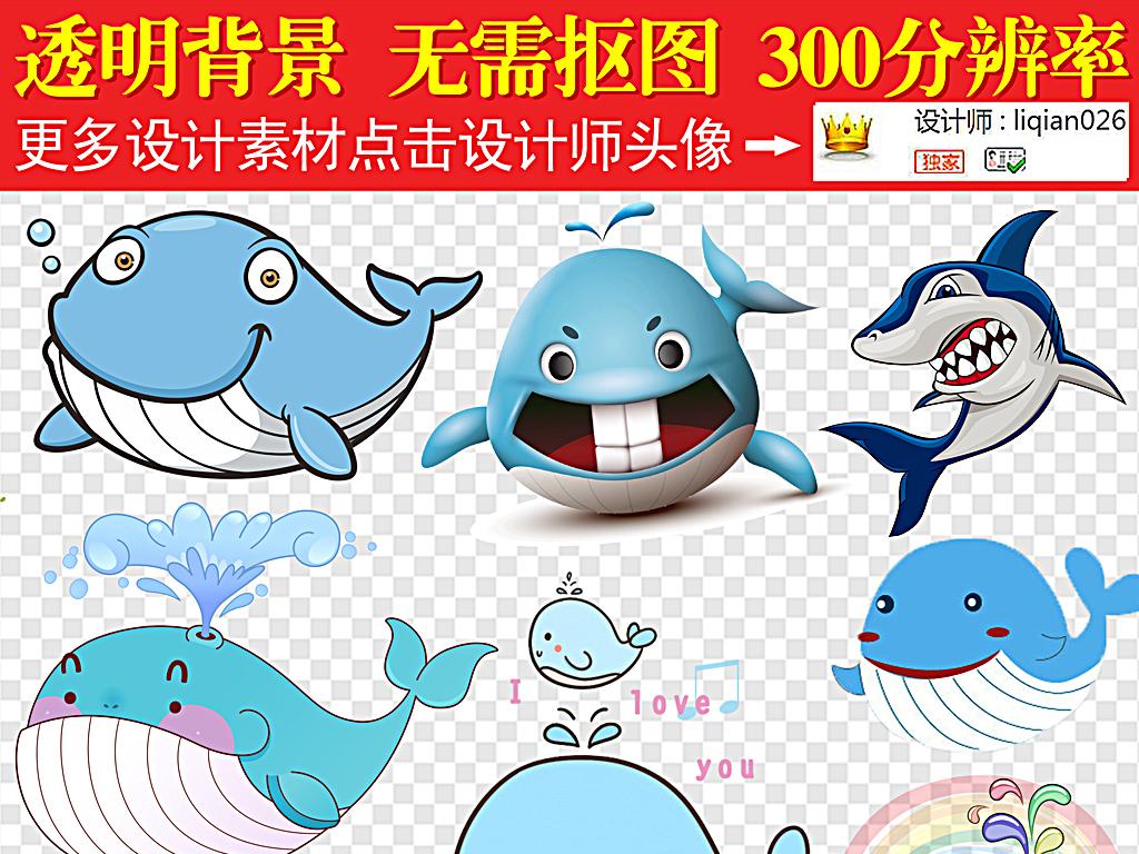 卡通鲸鱼手绘鲸鱼海洋生物