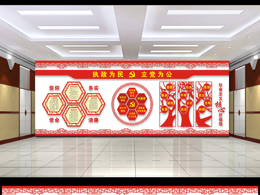 中式大气党员室党建文化墙布置图