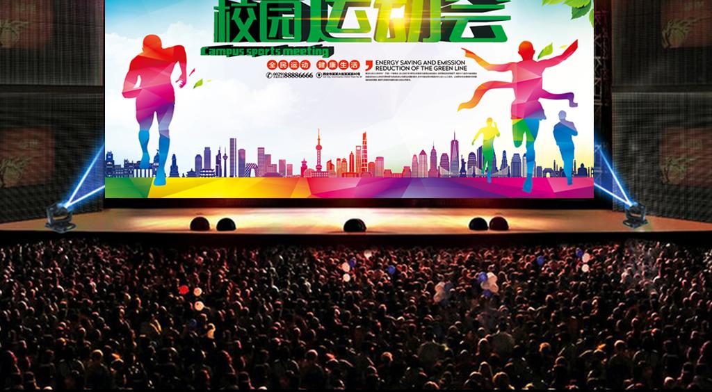 炫彩大学校园运动会体育宣传海报展板