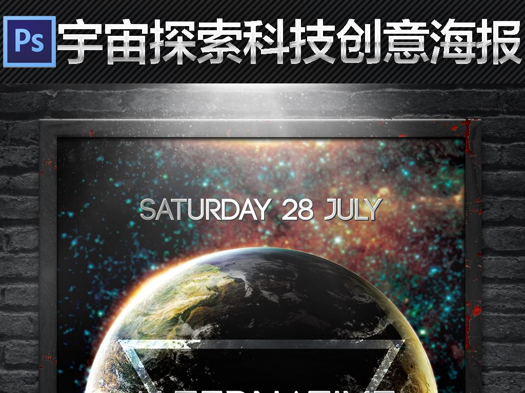 幻宇宙神秘星球探索发现梦想科技创意海报图片