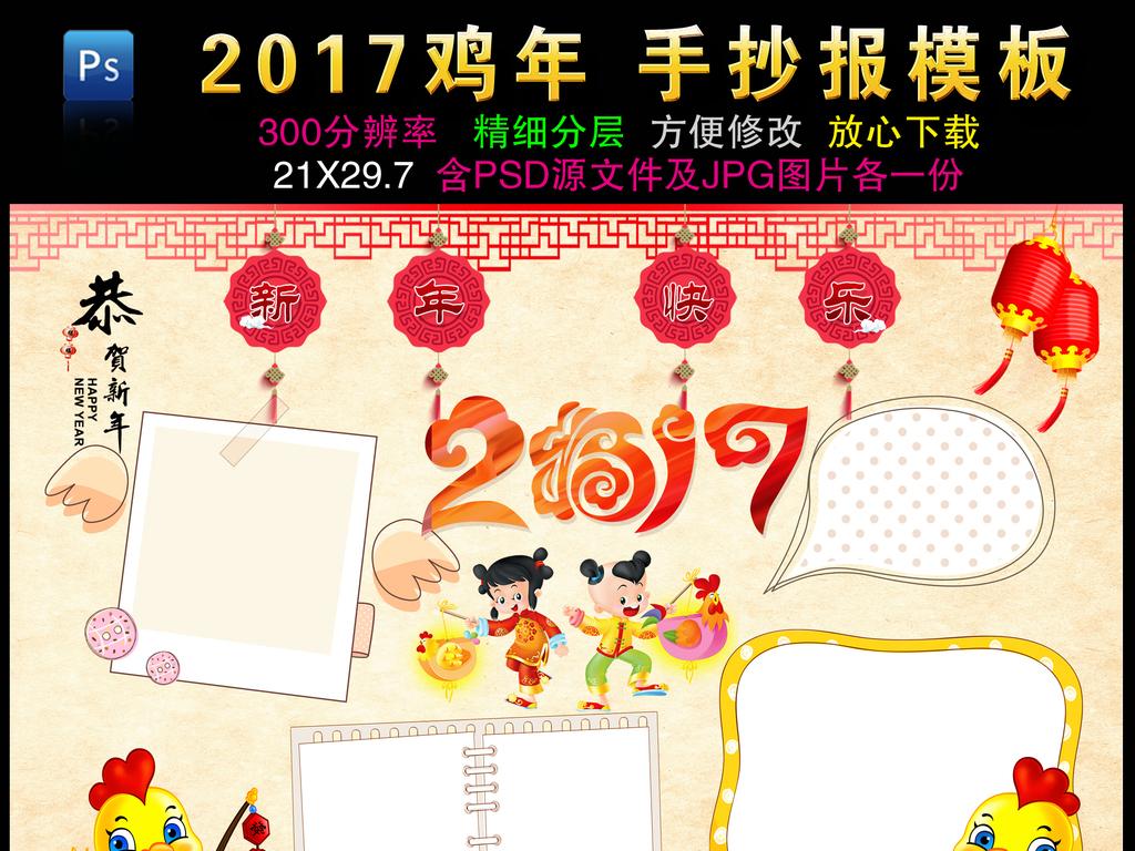 2017新年春节手抄报