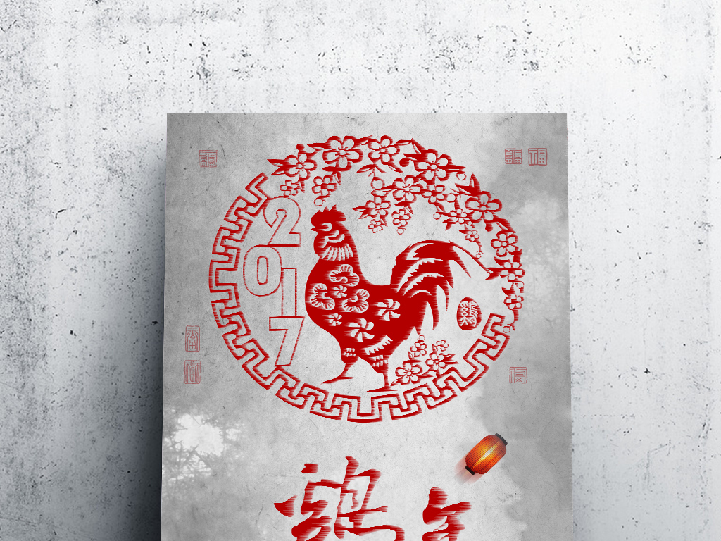 中国风水墨2017鸡年剪纸创意海报