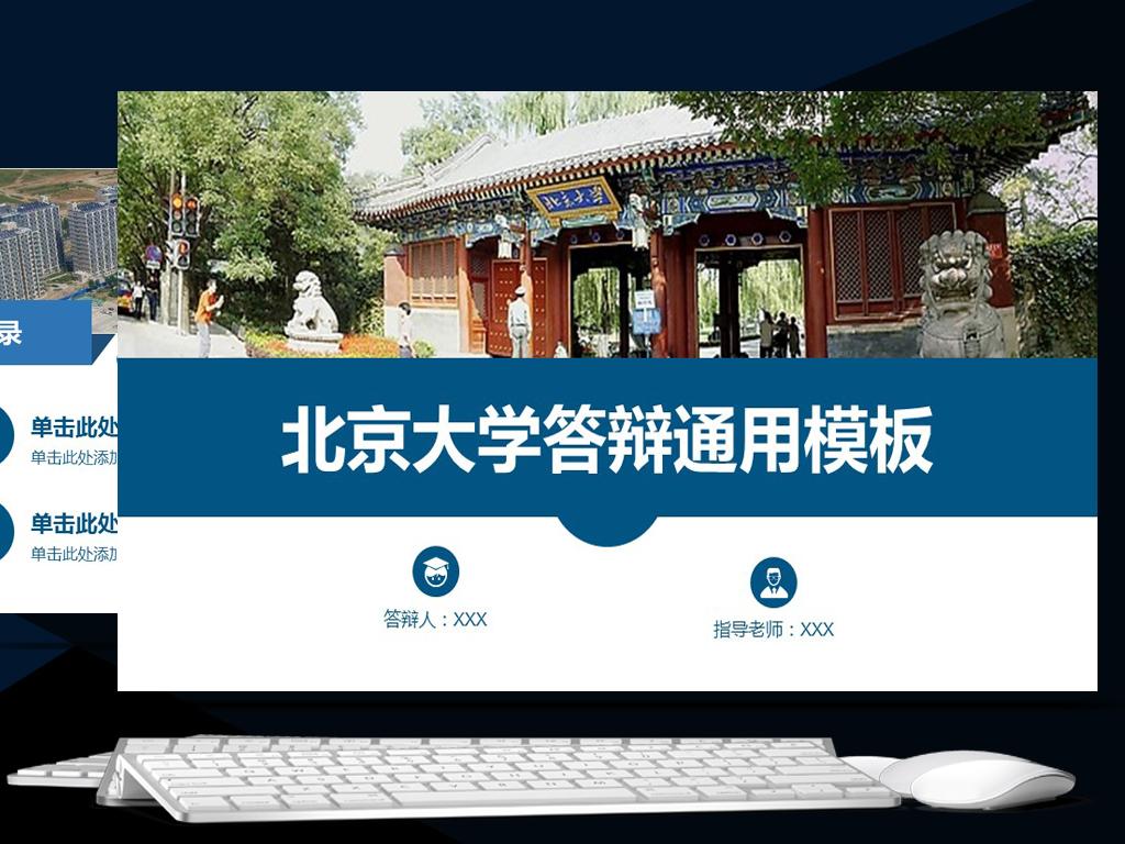 北京大学论文答辩通用模板ppt