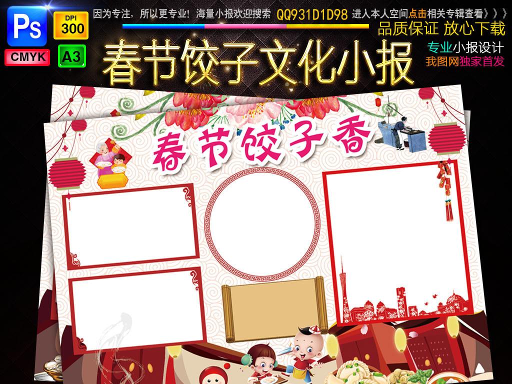 小报卡通边框寒假生活小报饺子文化模板电子美食文化美食模板节美电子