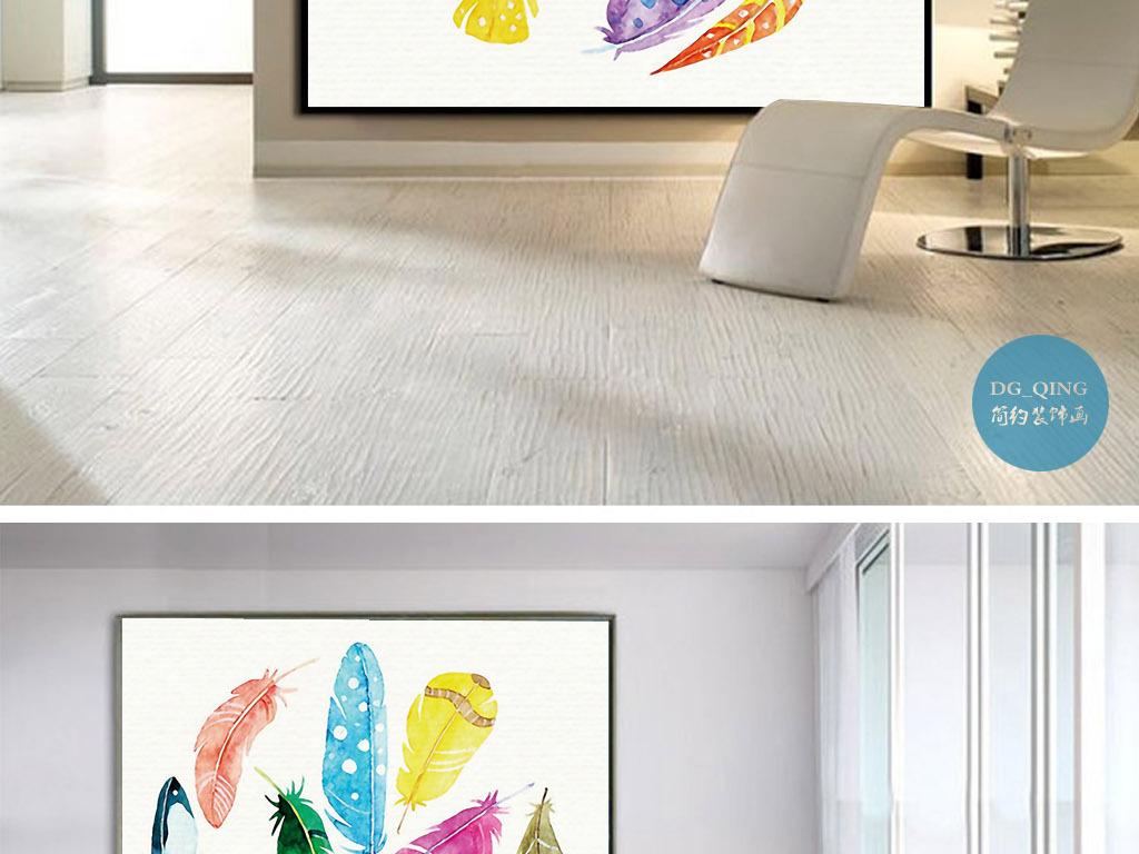 我图网提供精品流行彩色羽毛现代北欧小清新欧式手绘家居无框画素材下载,作品模板源文件可以编辑替换,设计作品简介: 彩色羽毛现代北欧小清新欧式手绘家居无框画 位图, RGB格式高清大图,使用软件为 Photoshop CS5(.tif不分层)