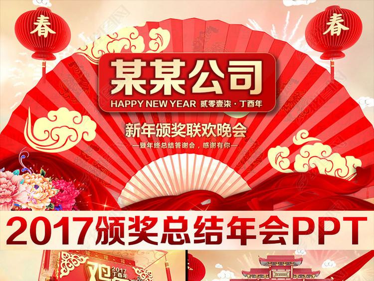 2017鸡年年终总结颁奖典礼年会PPT