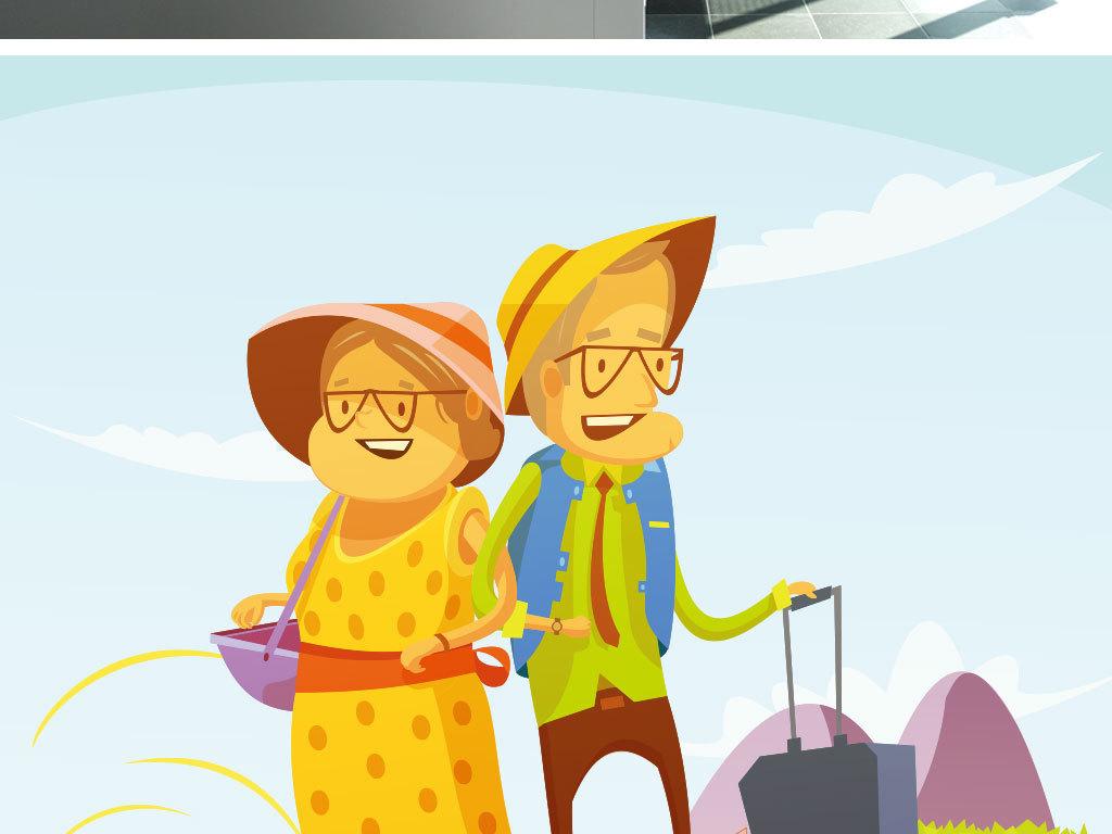 卡通老人旅游插画矢量素材