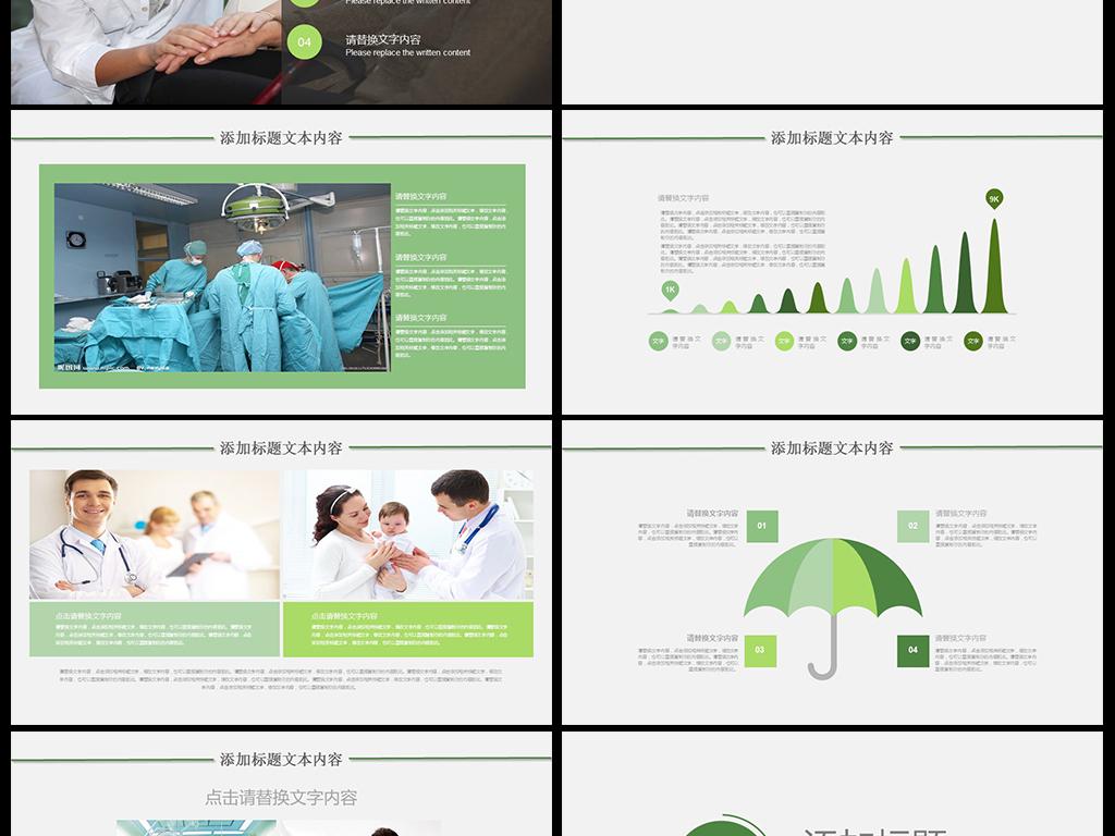 医院医疗机构护士动态PPT模板素材下载