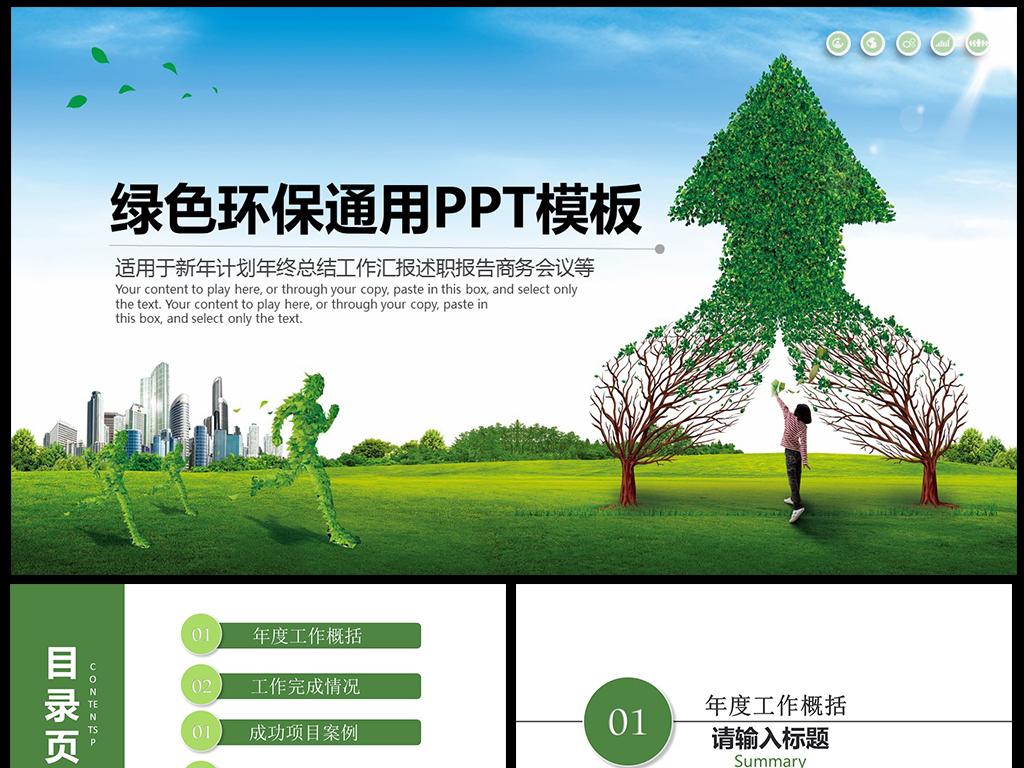 绿色森林林业资源保护森林动态PPT素材
