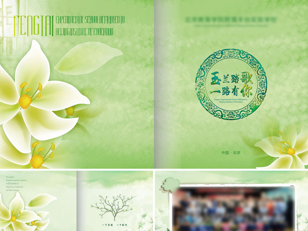 同学录设计模板聚会纪念册纪念册毕业纪念册同学同学