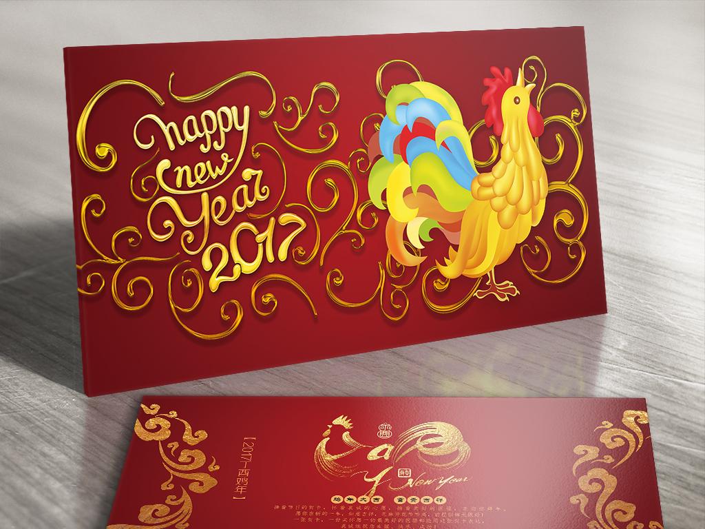 2017鸡年新年贺卡明信片