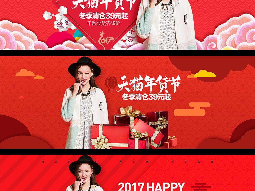爆款2017年货节新春春节女装全屏海报