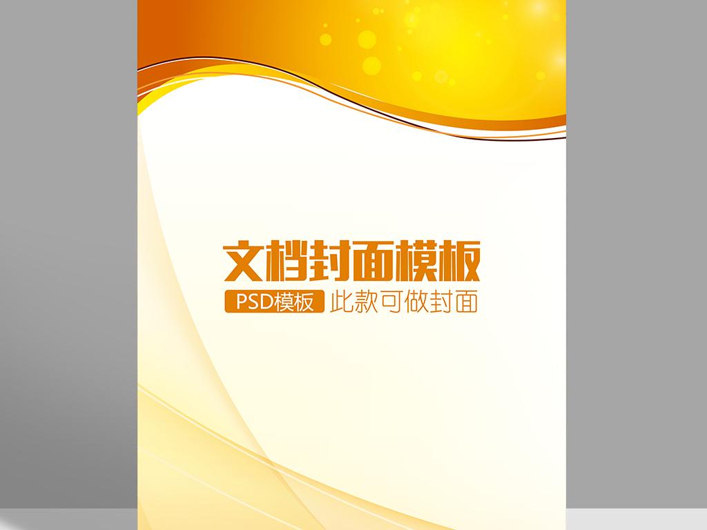 橙色科技商务word背景信纸文档背景图片