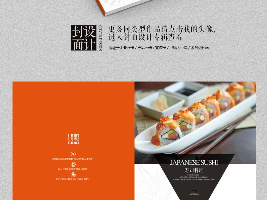 美食寿司店画册封面杂志封面书籍封面杂志封面设计简历封面封面设计