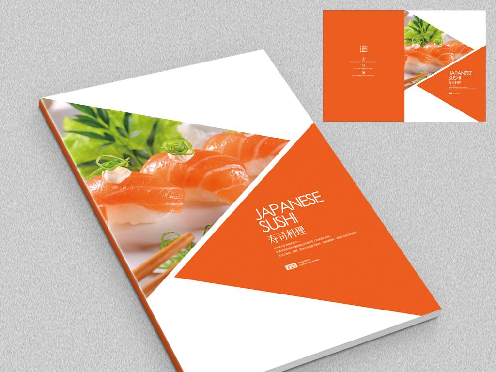 美食画册封面杂志封面书籍封面杂志封面设计简历封面封面设计模板个人