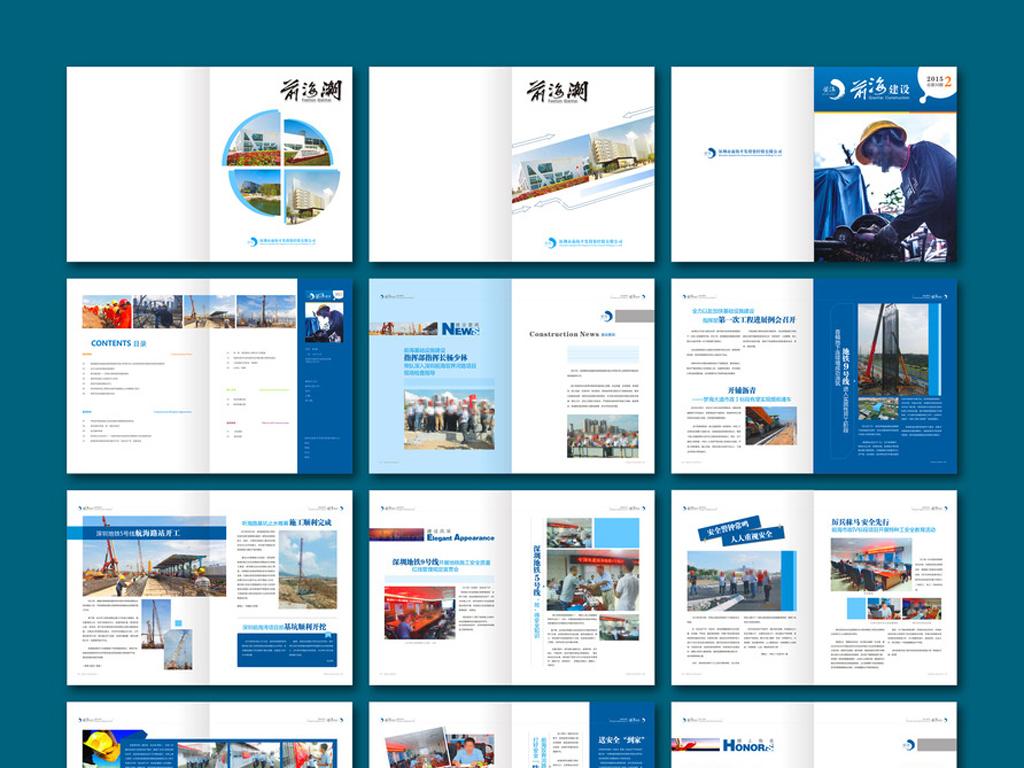 企业公司单位招商手册产品宣传册图片