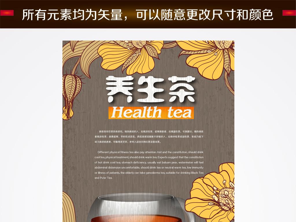 手绘复古养生茶海报展板设计