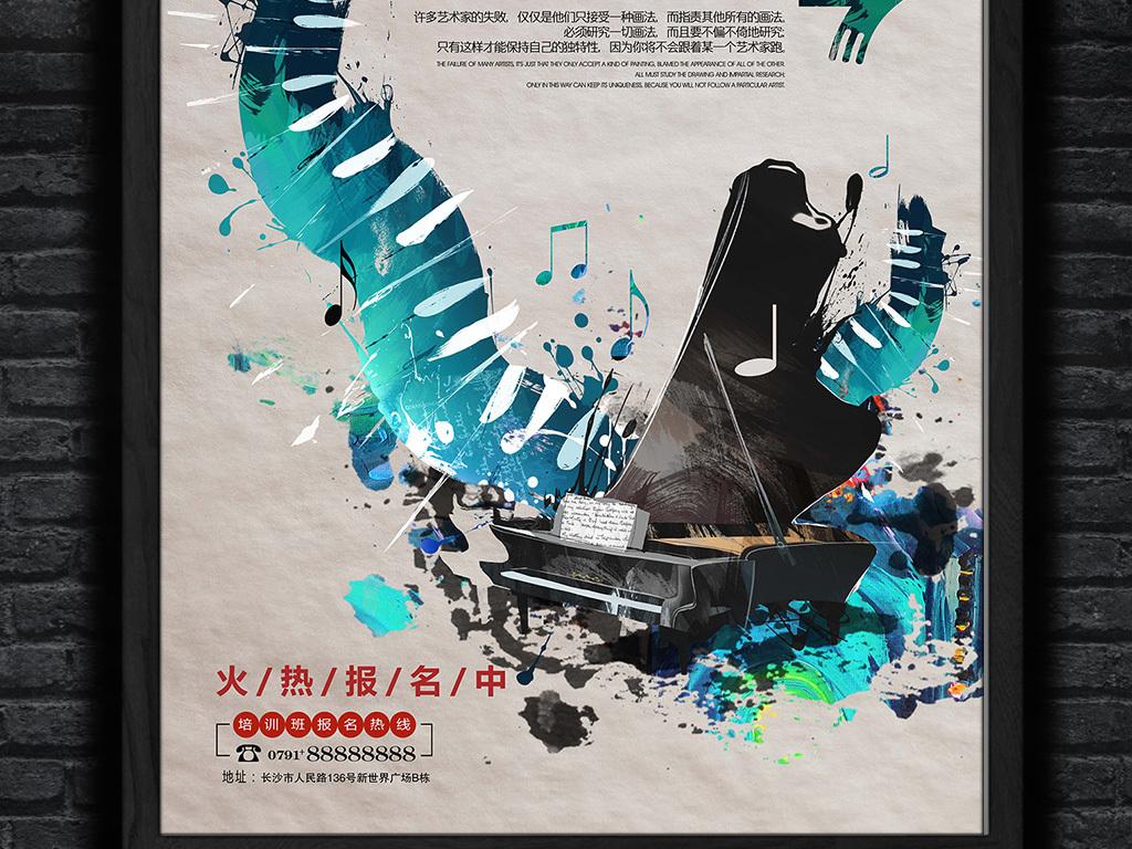 水彩创意个性钢琴培训班艺术海报