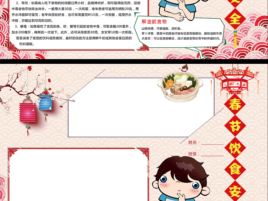 食品安全手抄报内容快速检测小报模板