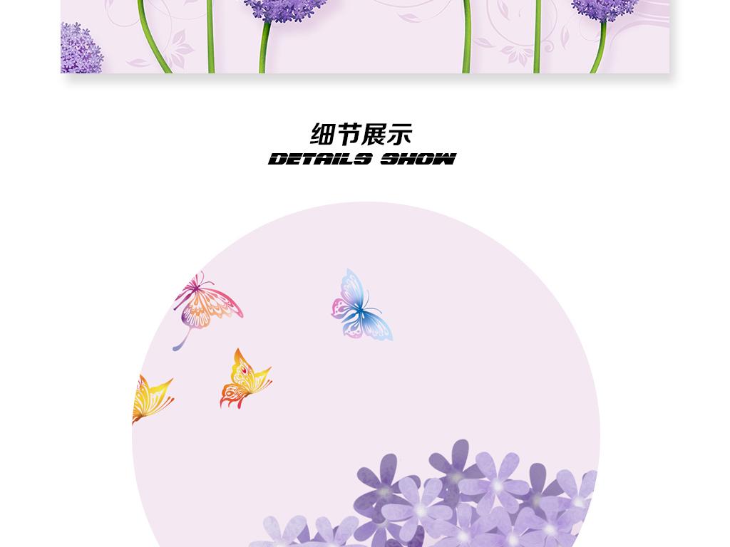 清新唯美手绘绣球花客厅沙发电视背景墙