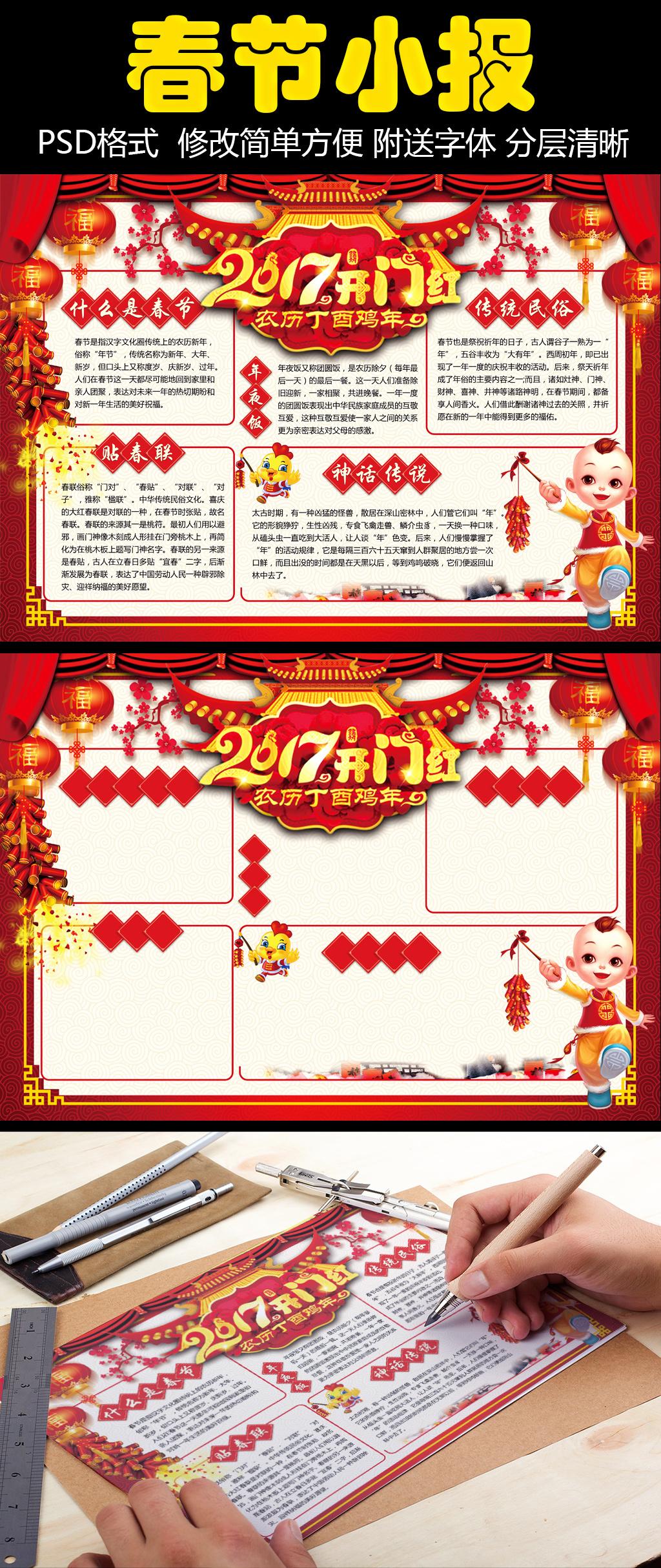 原创设计2017鸡年春节元旦小报新年手抄电子小报