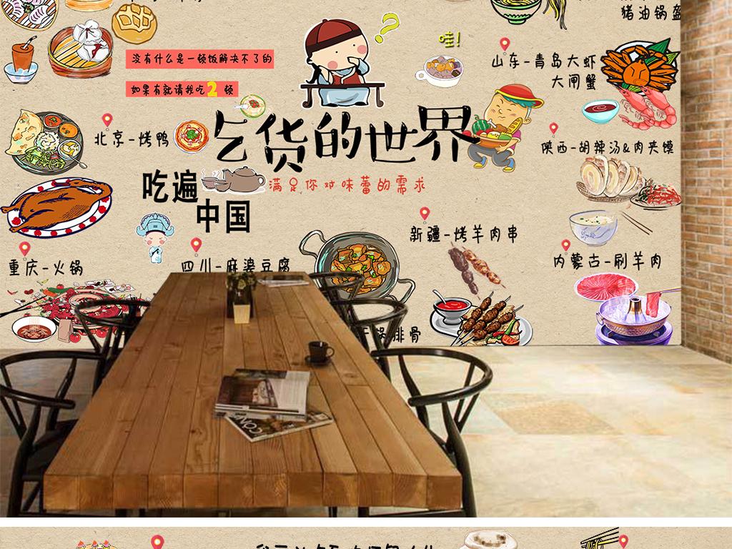 店背景墙大型手绘背景墙工装背景可爱小吃冒菜火锅