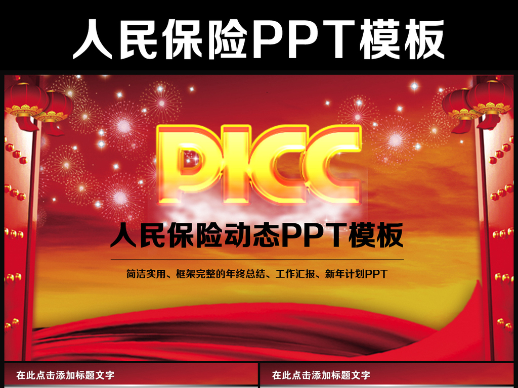 ppt模板 金融理财ppt模板 保险ppt > picc中国人民保险公司人保财险