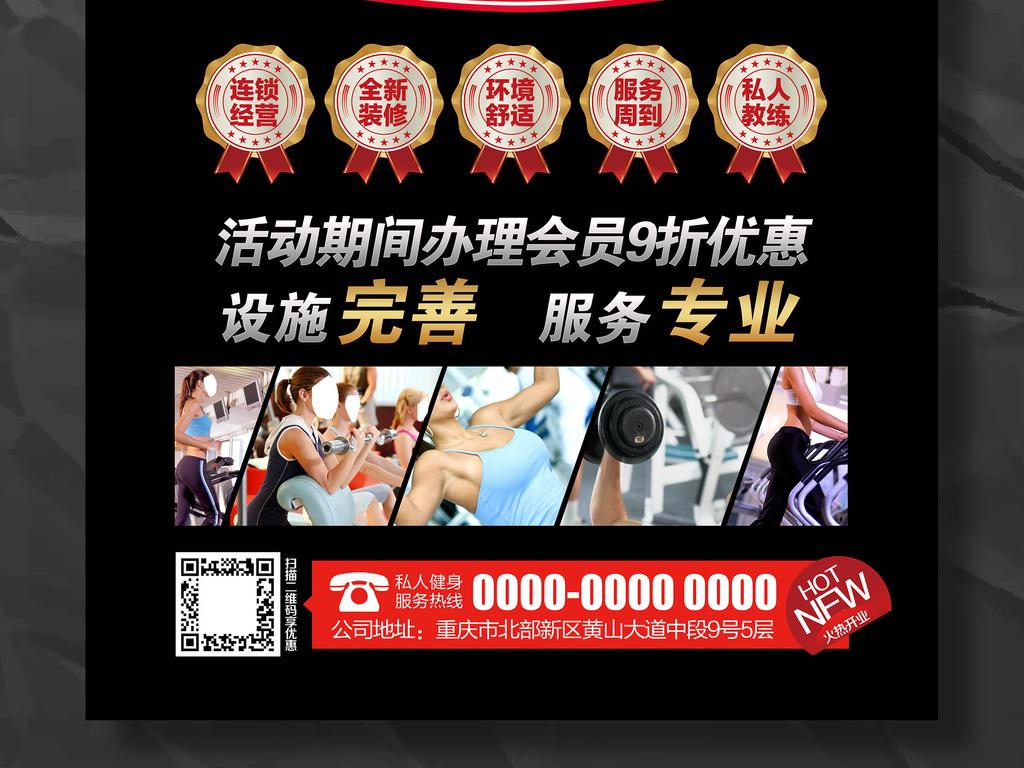 健身房开业活动促销海报模板设计