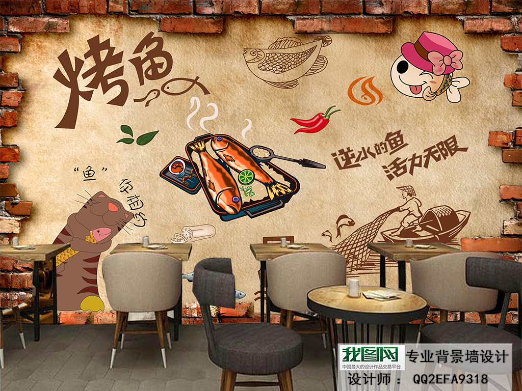 复古怀旧砖墙烤鱼店饭店壁画背景墙