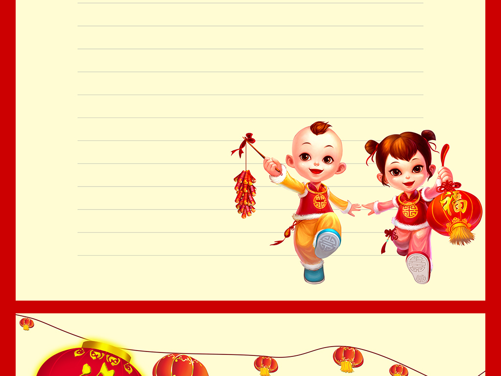 卡通办公信纸贺卡元旦春节新年背景信纸福娃背景喜庆