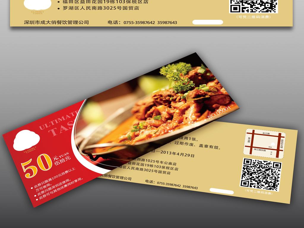 vip卡|名片模板 优惠券|代金券