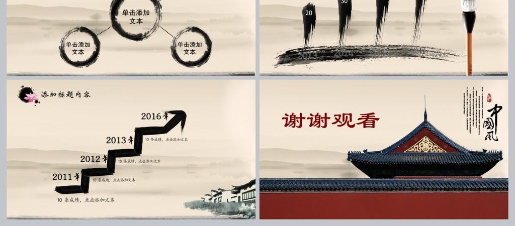 传统中国风古建筑PPT模板