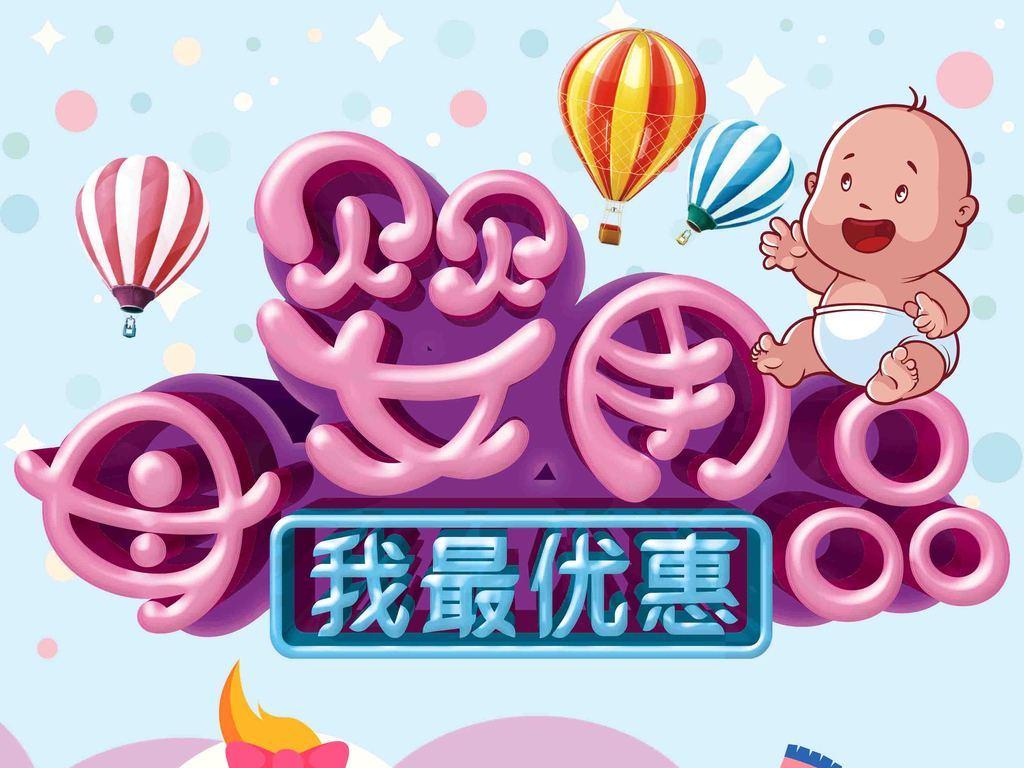 母婴用品宣传海报