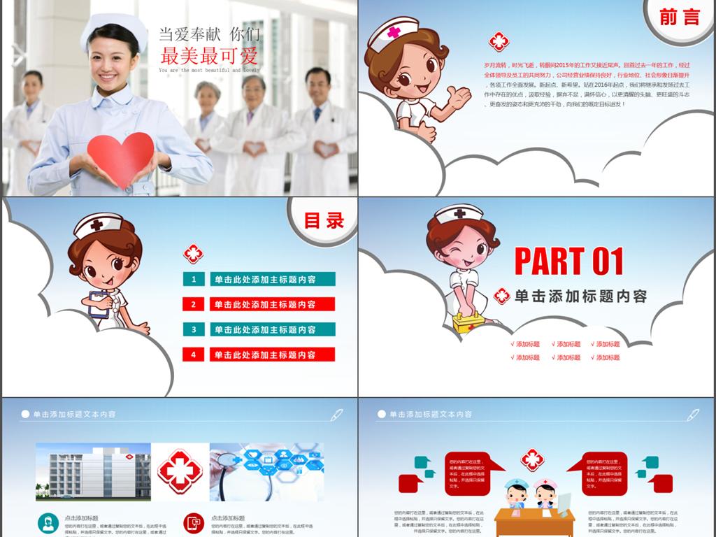 电影风格医疗护理医药医院护士简历ppt模板图片