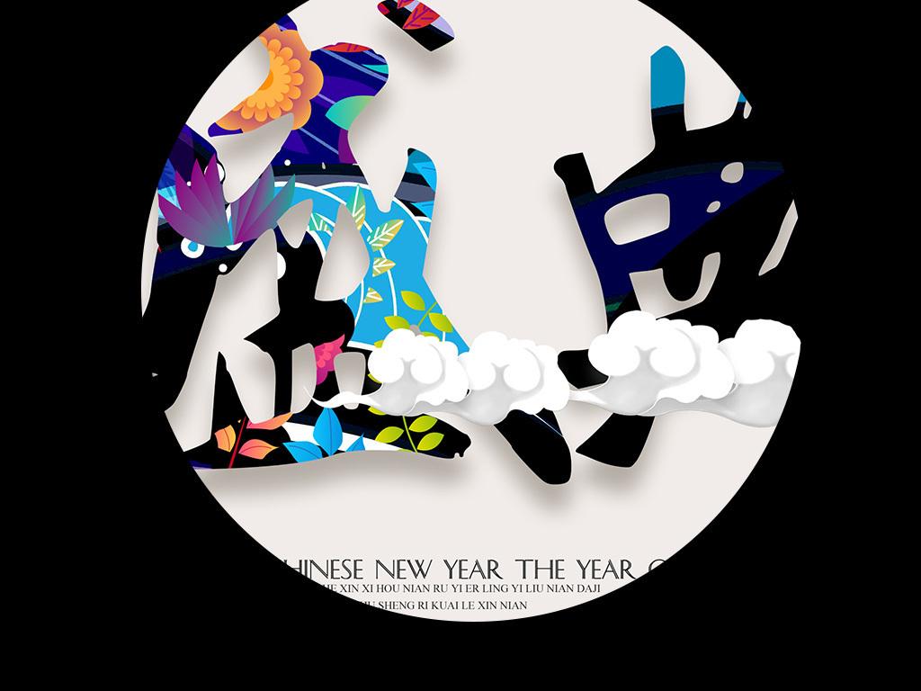 psd)2017新年跨年盛典小清新海报展板设计小清新创意公司年会舞台背景图片
