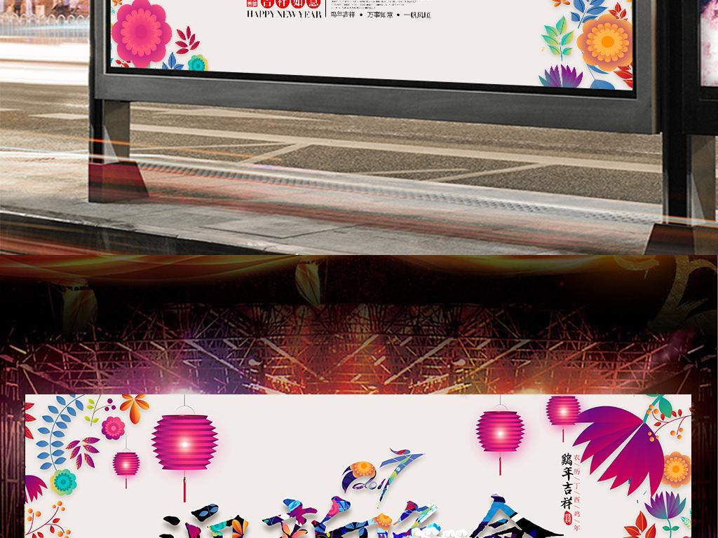 2017鸡年迎新晚会海报展板设计