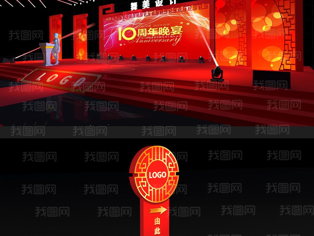 舞美设计签到处中式舞台合影墙展示墙造型年会图片