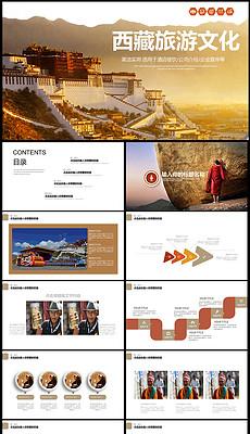 <strong>美丽</strong>的西藏文化旅游ppt动态模板素材下载