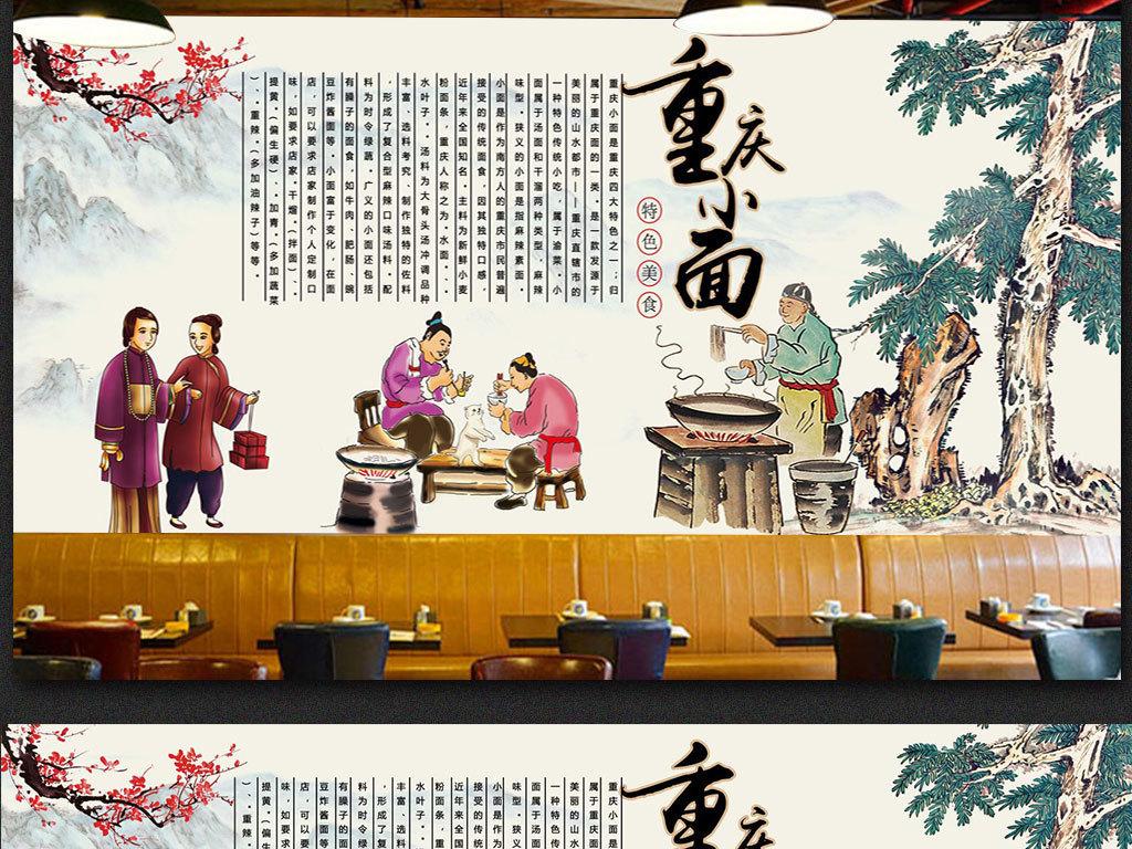 新中式手绘背景火锅店火锅餐厅餐厅背景面馆重庆面馆背景重庆背景肉肉图片