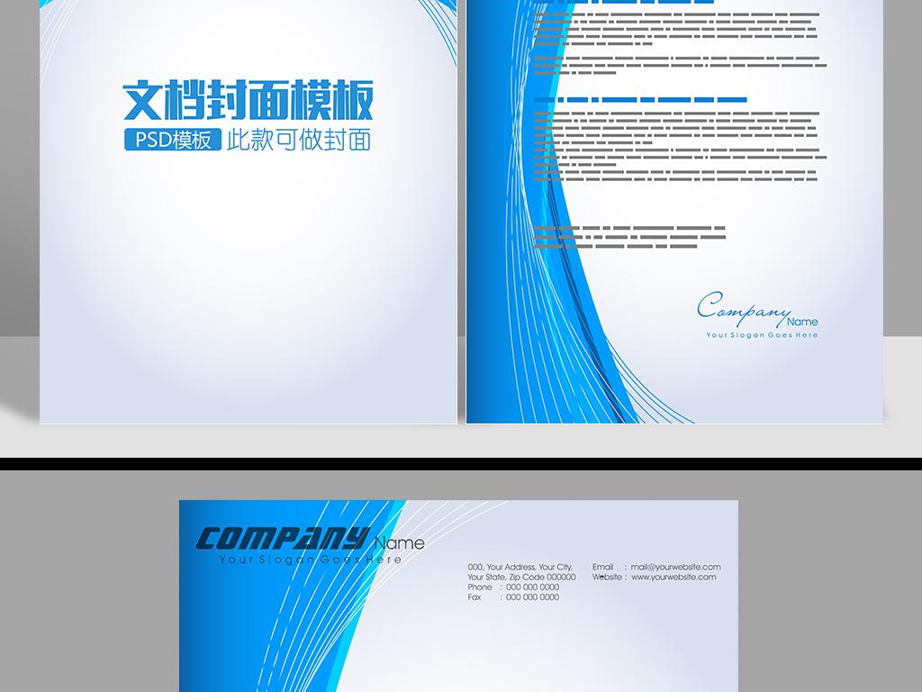 蓝色商务科技word背景信纸文
