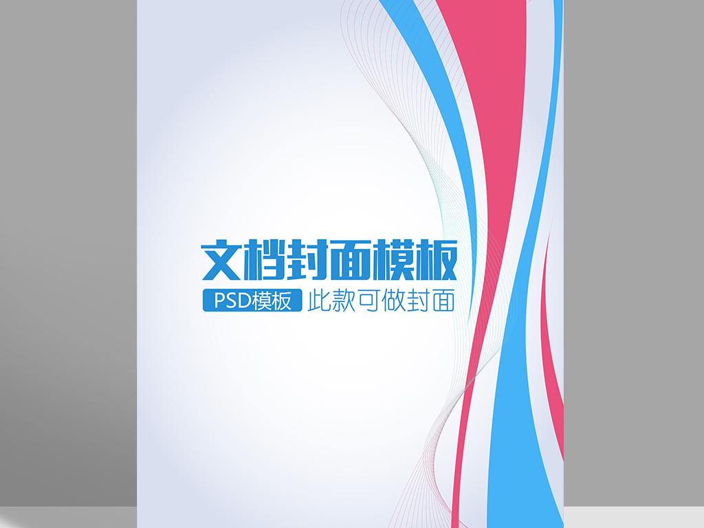 炫丽炫酷欧美word背景信纸文档背景