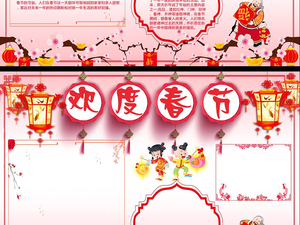英语小报2017鸡年小报鸡年春节手抄报寒假