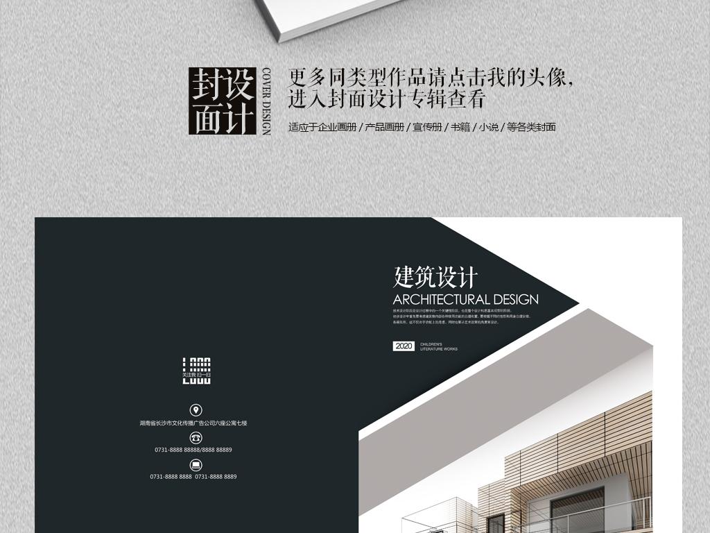 建筑空间装饰设计画册封面图片