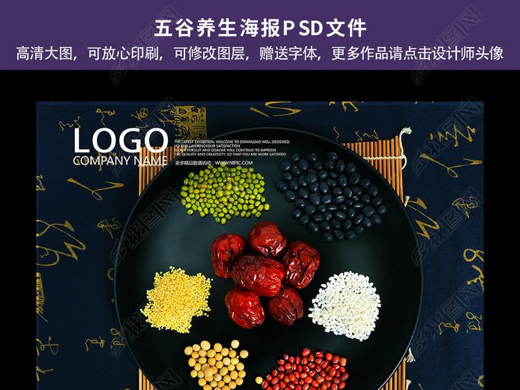 中国风五谷杂粮食物海报