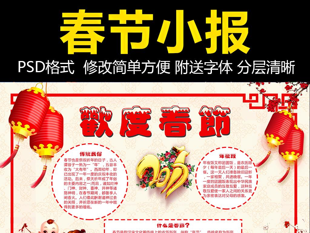 鸡年春节元旦手抄报新年电子小报