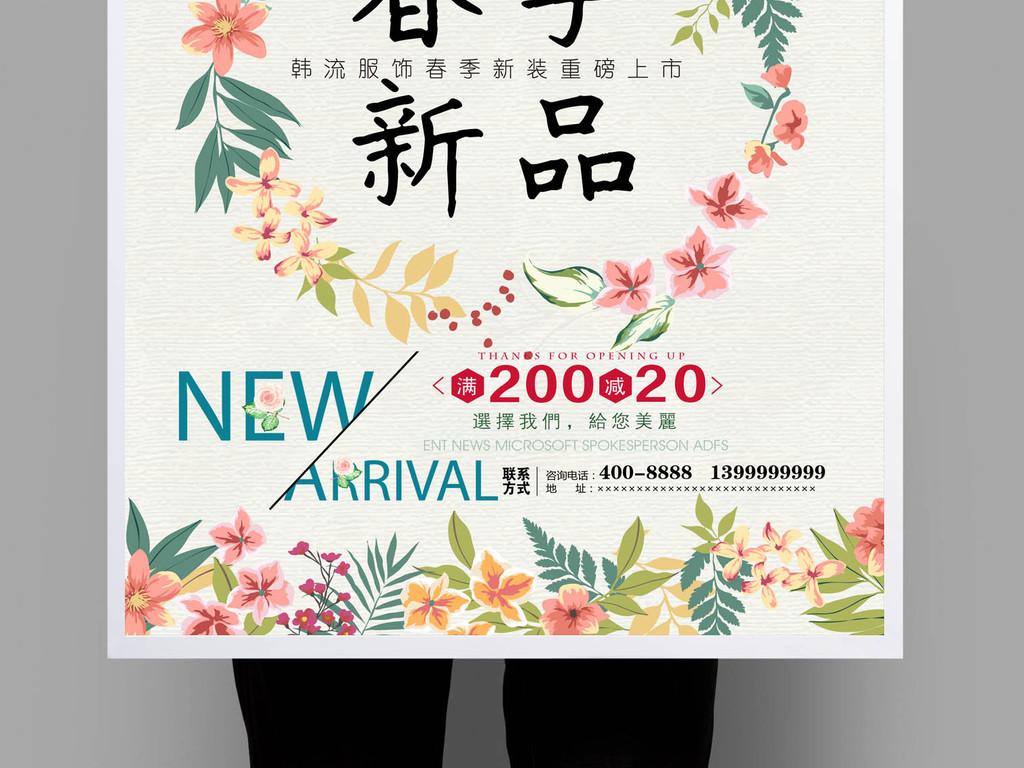 春季新品新品上市新品发布海报手绘清新手绘花鸟海报